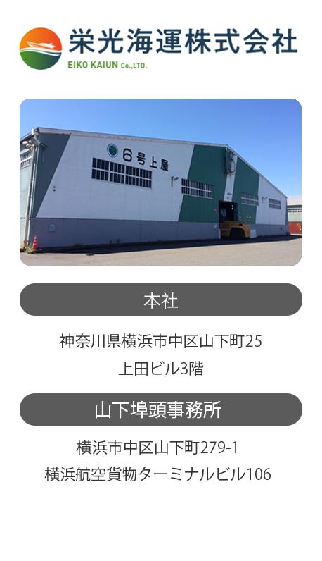 栄光海運株式会社